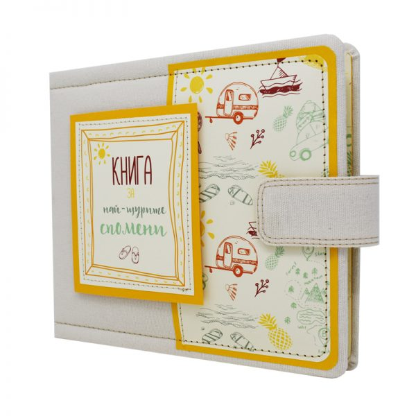 персонализиран подарък книга за щури спомени